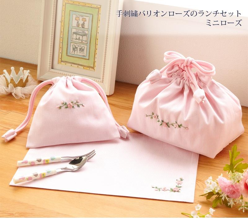 手刺繍バリオンローズのランチセット 【ミニローズ】 コードレーン LCS-CL-3SY02