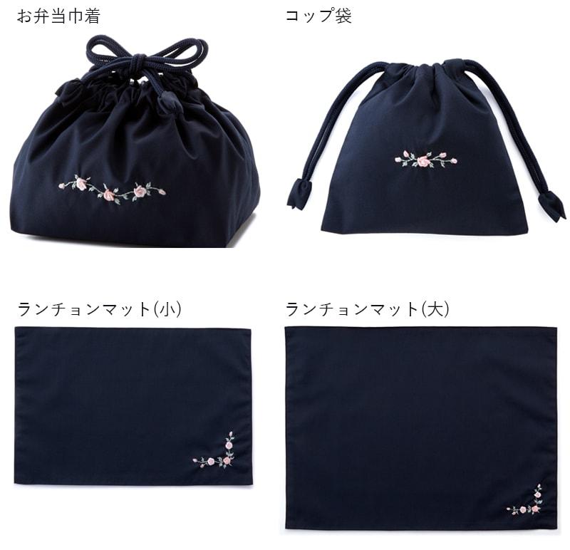 手刺繍バリオンローズのランチセット 【ミニローズ】 濃紺 LCS-KON-3SY01