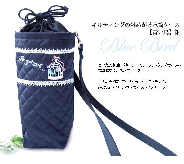 サテンキルティングの斜めがけ水筒ケース【青い鳥】紺 MAT-SC02