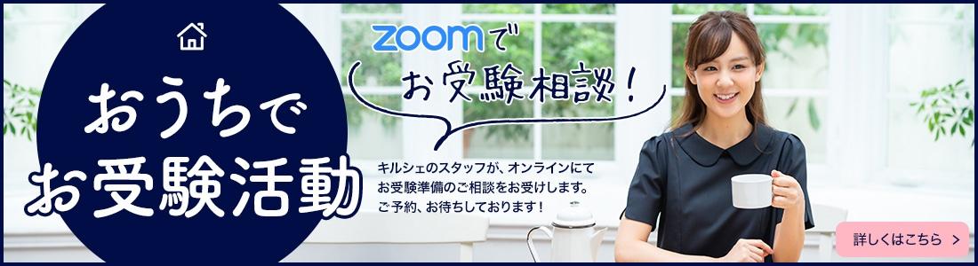 おうちでお受験活動 zoomでお受験相談