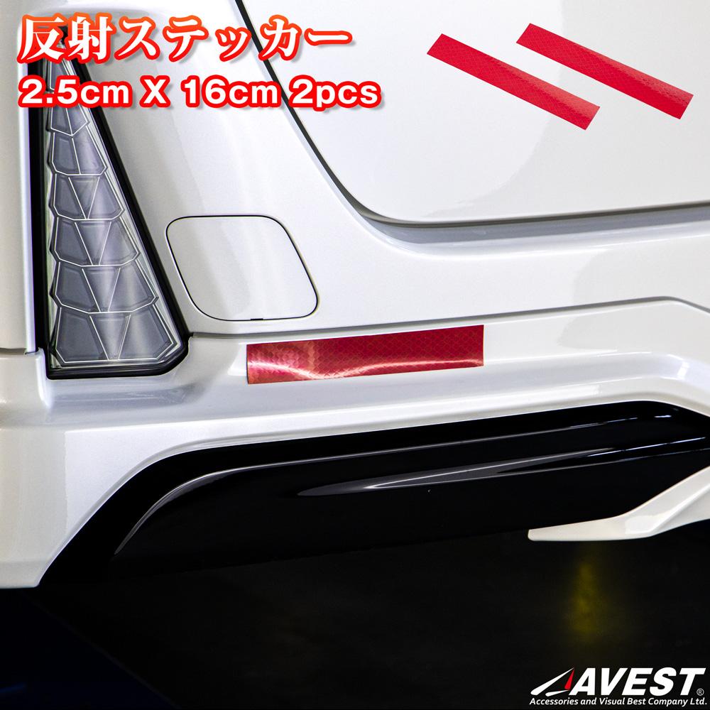反射板/リフレクター/反射ステッカー/反射シール