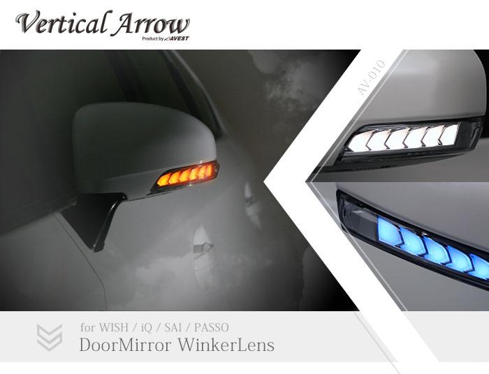 Verical Arrow ウィッシュ/サイ/パッソ/アイキュー用ドアミラーウインカー&カバー