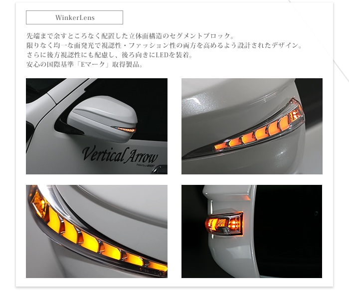 Verical Arrow ハイエース/レジアスエース200系ドアミラーウインカー&カバー