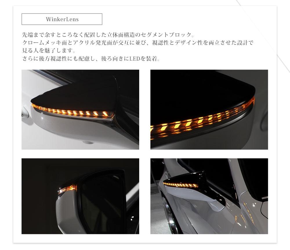 LEXUS/ES300h/UX250h/UX200/RC350/RC300h/RC300/LED/流れるウインカー/ドアミラー/サイドミラー/レンズ/外装/パーツ