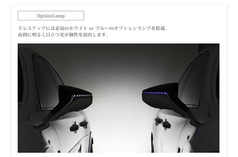 LEXUS/LS/LC/LED/ドアミラーウインカーレンズ/AVEST/VerticalArrow/流れるウインカー/外装/パーツ