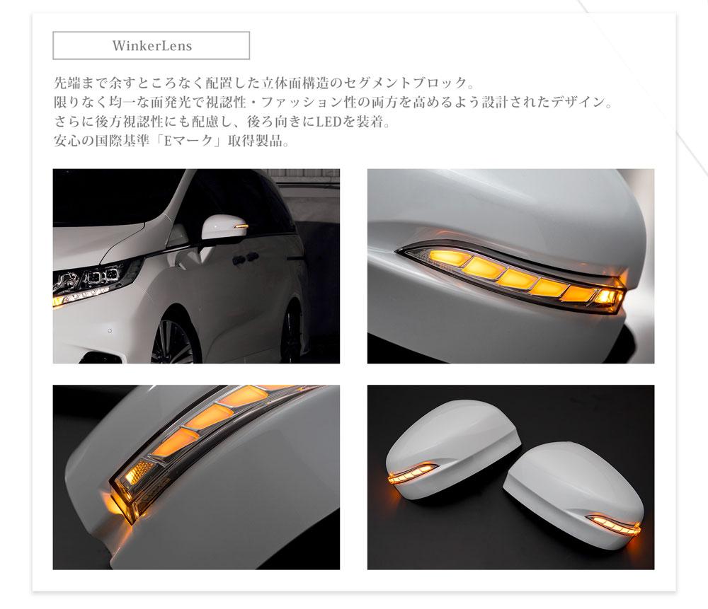 オデッセイ/オデッセイハイブリッド/LED/流れる/ドアミラーウインカー/DBA-RC1/DBA-RC2/DBA-RC4/レンズ/カバー/パーツ