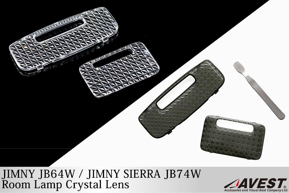 新型/ジムニー/ジムニーシエラ/クリスタル/カット/レンズ/JB64W/JB74W/スズキ/JIMNY/SIERRA/SUZUKI/パーツ/内装/ルームランプ/ライト/カバー
