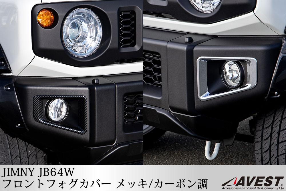 新型/ジムニー/フロントフォグカバー/ガーニッシュ/メッキ/カーボン調/JB64W/スズキ/パーツ/外装/トリム/JIMNY/SUZUKI