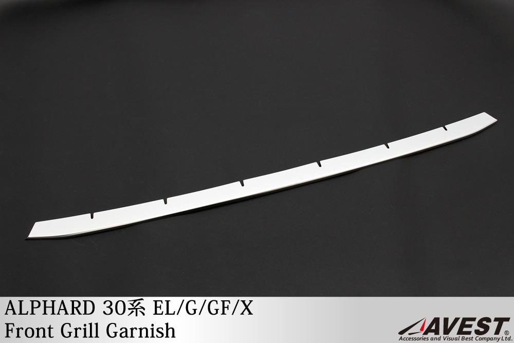 アルファード/30系/EL/G/GF/X/フロント/グリル/ガーニッシュ