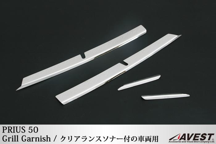 プリウス50系フロントグリルガーニッシュ外装パーツメッキ製