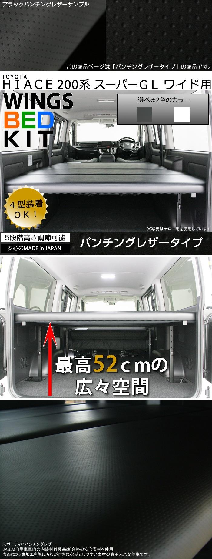 ハイエース200系専用高品質低価格ベッドキット
