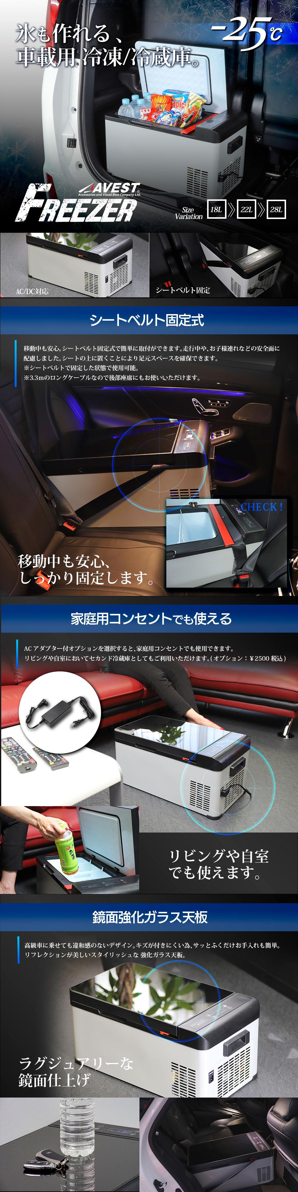 シートベルト固定式ポータブル冷凍冷蔵庫