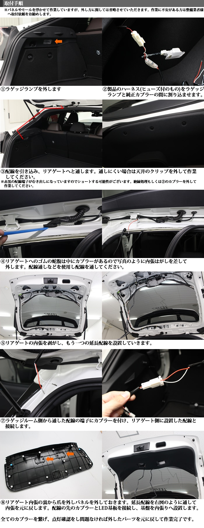 TOYOTA/C-HR/NGX50/ZYX10/ラゲッジLED増設キット/トヨタ/内装/爆光