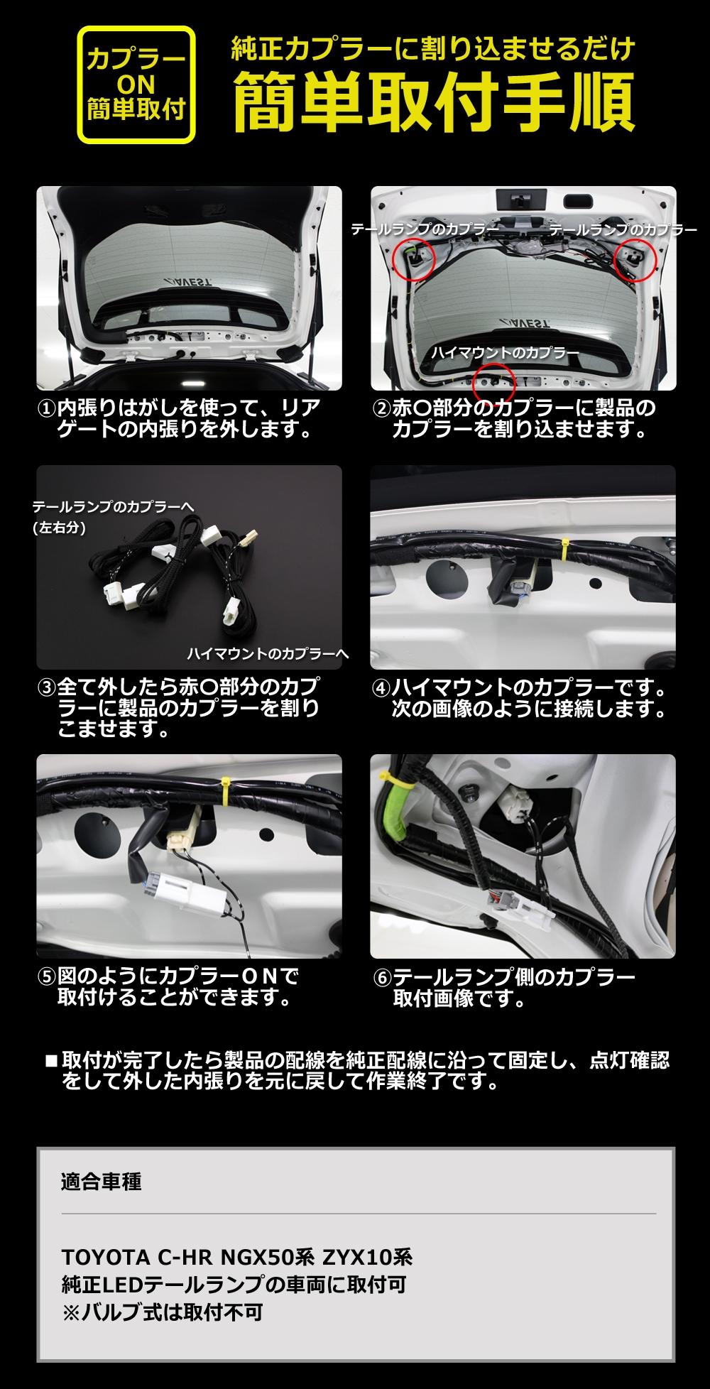 C-HR/ブレーキ全灯化キット/4灯化/LED/NGX50/ZYX10/トヨタ/CHR/CH-R/TOYOTA/電装/外装/パーツ/テール/スモール/リア/ライト/ランプ/カスタム/ドレスアップ