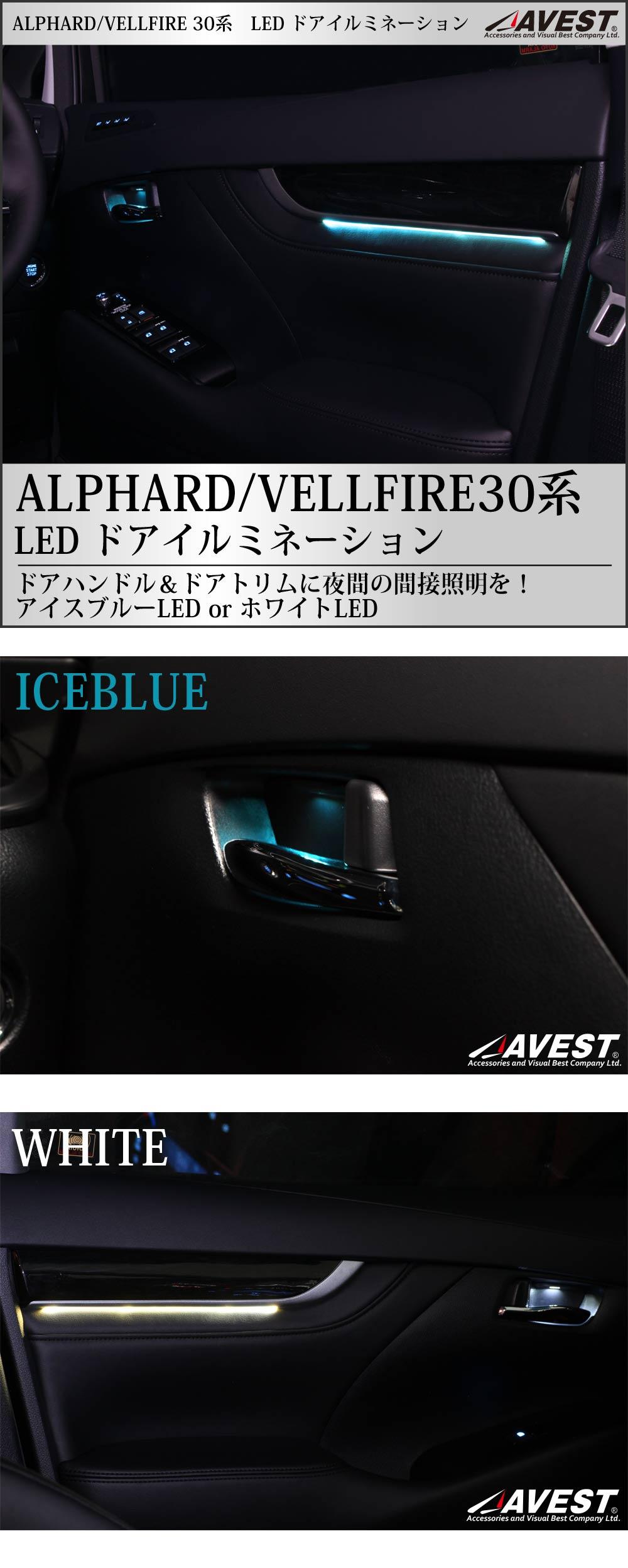 ヴェルファイア/アルファード30系シフトゲートイルミネーション