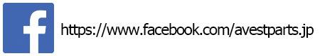 AVESTフェイスブック