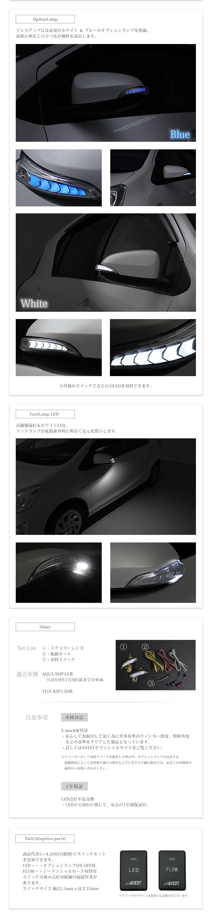 トヨタ アクア AQUA NHP10 ヴィッツ VITZ  NSP/KSP/NCP130 LED 流れるドアミラーウインカーレンズ AVEST VerticalArrow