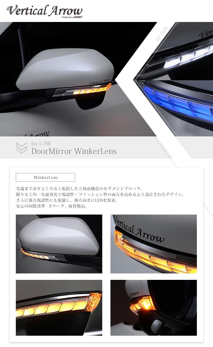 トヨタ C-HR NGX50 ZYX10 TOYOTA CHR 流れる ドアミラーウインカー AVEST Vertical Arrow