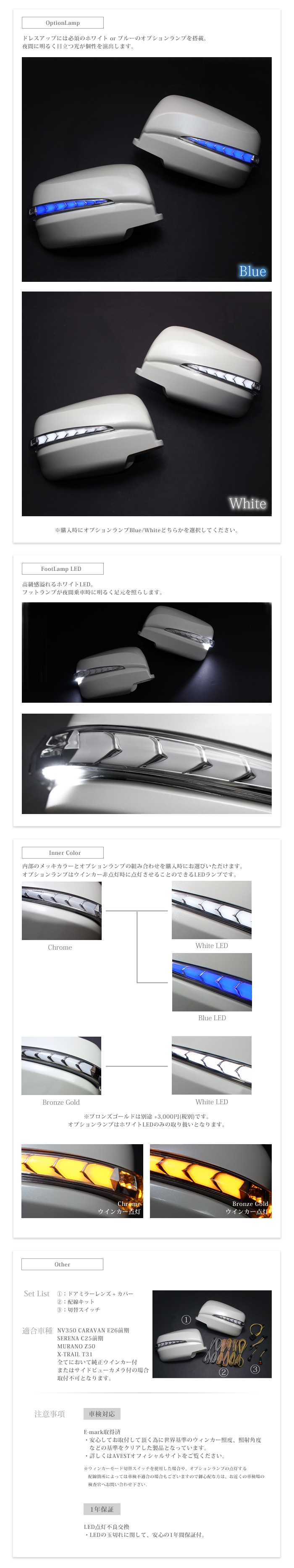 NV350キャラバン/セレナ/流れる ドアミラーウインカー