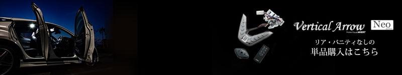C-HR用LEDルームランプ対応/AVESTVerticalArrow単品購入はこちら