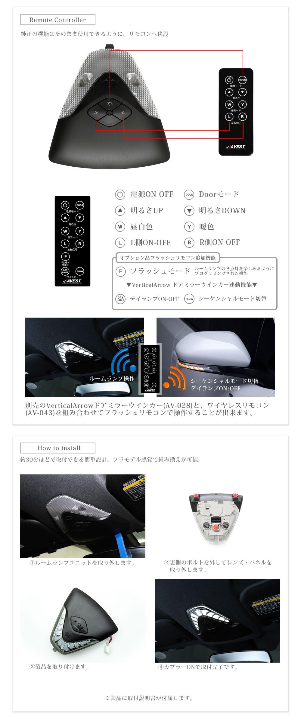 C-HR用LEDルームランプ対応/AVESTVerticalArrowLEDルームランプユニット