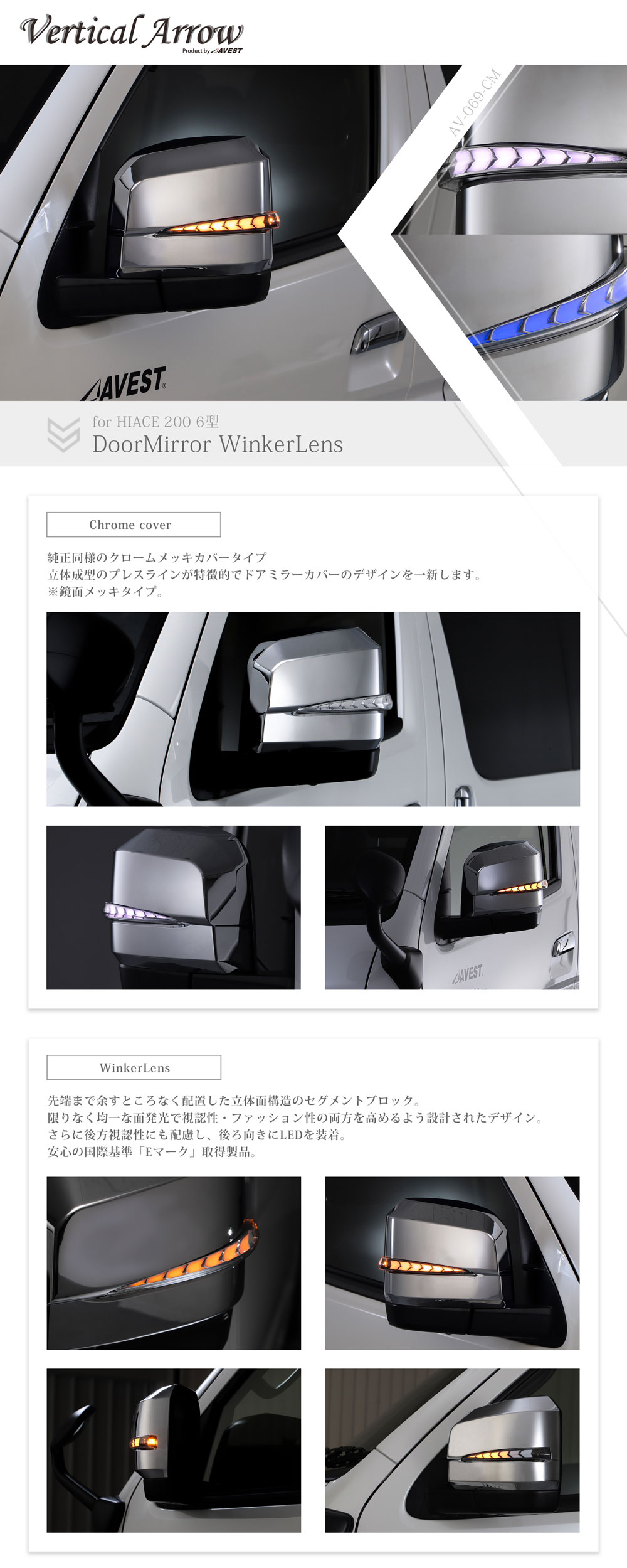 VericalArrow ハイエース/レジアスエース200系6型ドアミラーウインカー&クロームメッキカバー
