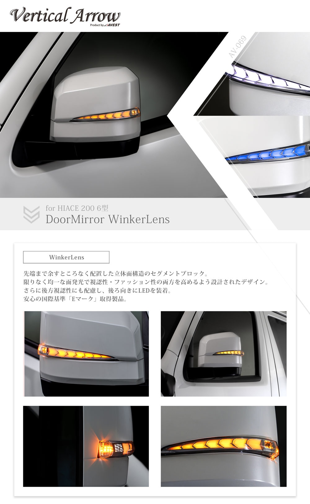 VericalArrow ハイエース/レジアスエース200系6型ドアミラーウインカー&カバー
