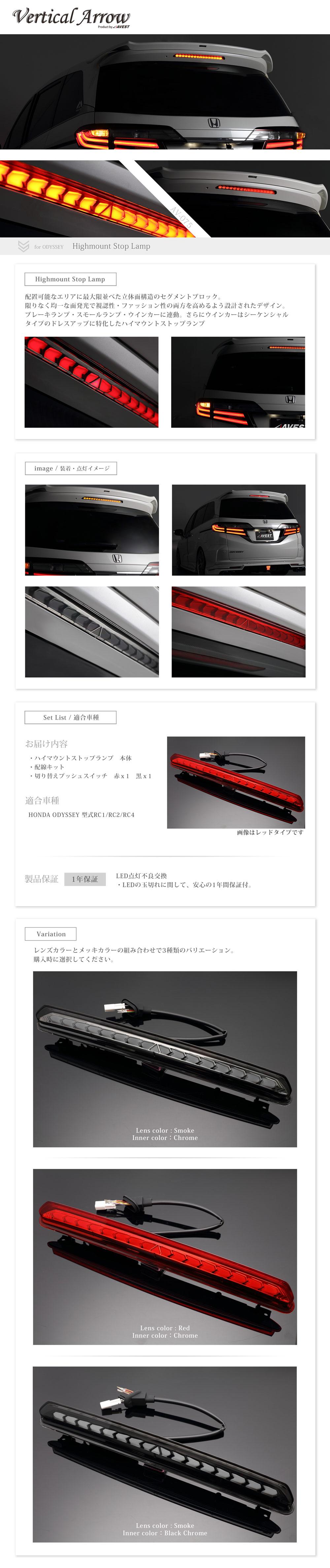 オデッセイ/LEDハイマウントストップランプRC1/RC2/RC4
