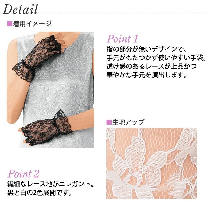 レースフリル指なし手袋