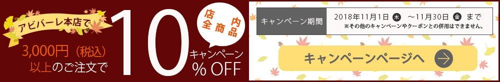 秋の10%OFFキャンペーン
