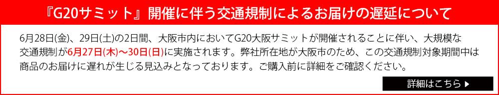 『G20サミット』開催に伴う交通規制によるお届けの遅延について