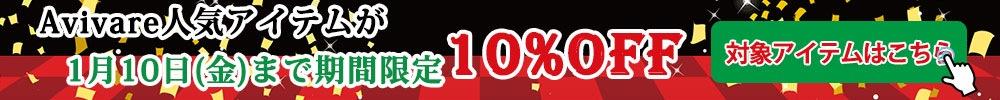 10%オフキャンペーン