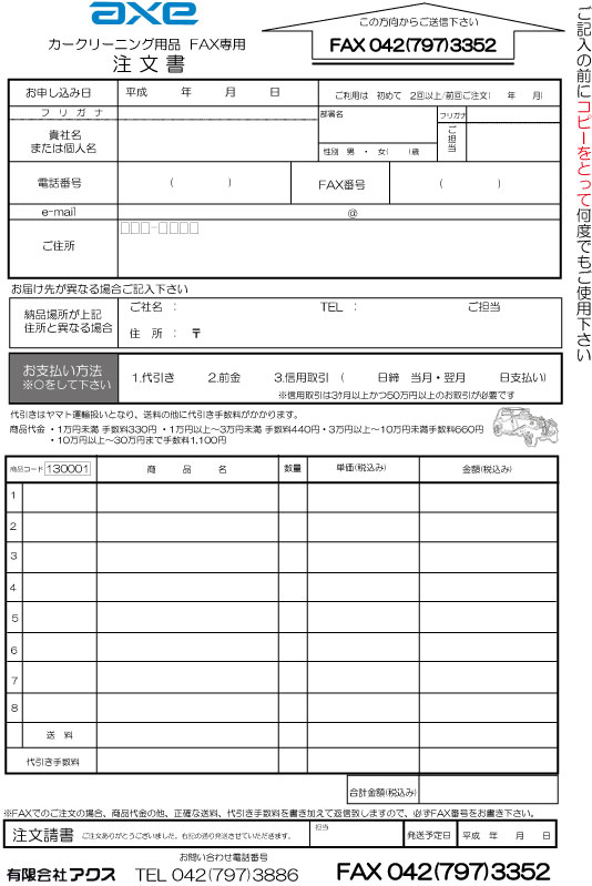 業務用カークリーニング用品のアクスFAX注文用紙