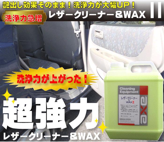 車内の艶出し洗浄力が同時にできるルームクリーナー、ルームワックス