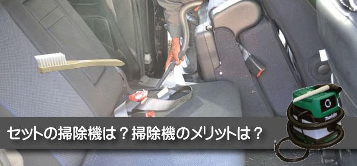 車内の掃除機早掛けセットのマキタ製掃除機