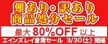 3月31日倉庫セール