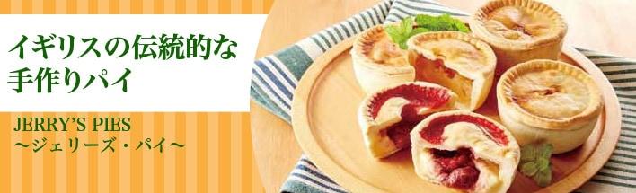 「ジェリーズパイ」のイギリスの伝統的な手作りパイ