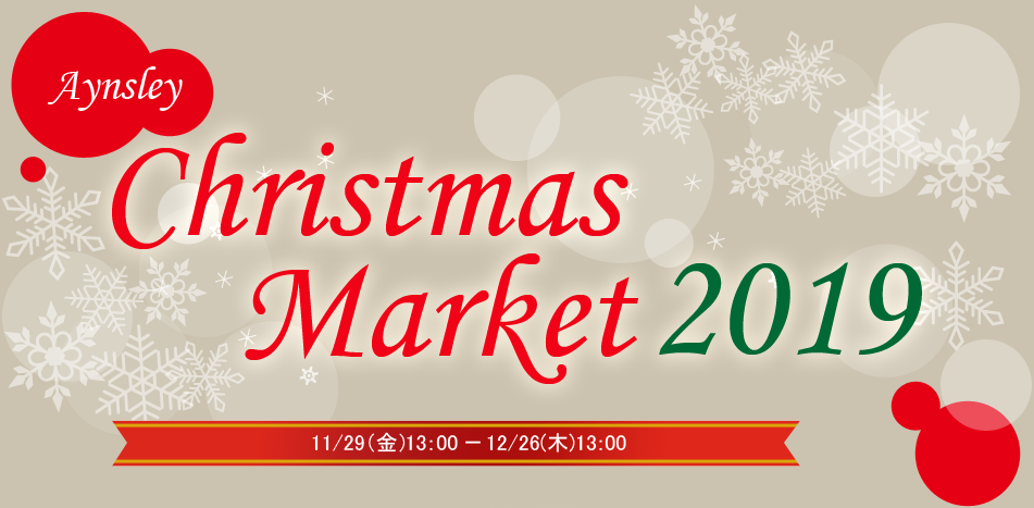 クリスマスマーケット2019