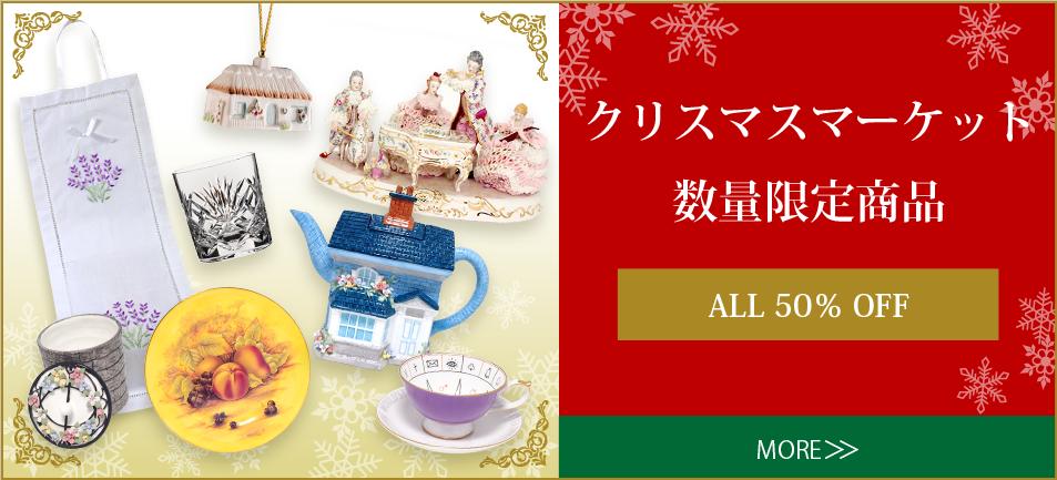 クリスマスマーケット 数量限定商品