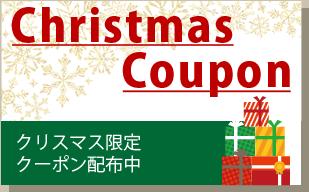 クリスマス限定 クーポン配布中