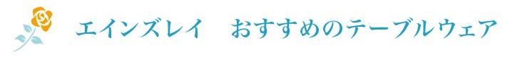 エインズレイ おすすめのテーブルウェア〜
