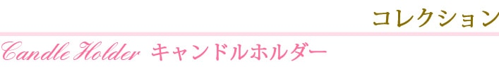 〜Candle Holder キャンドルホルダー〜