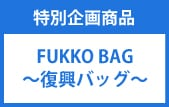FUKKO BAG 復興バッグ
