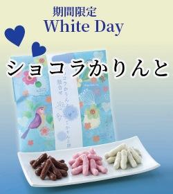 ホワイトデー用ショコラかりんと