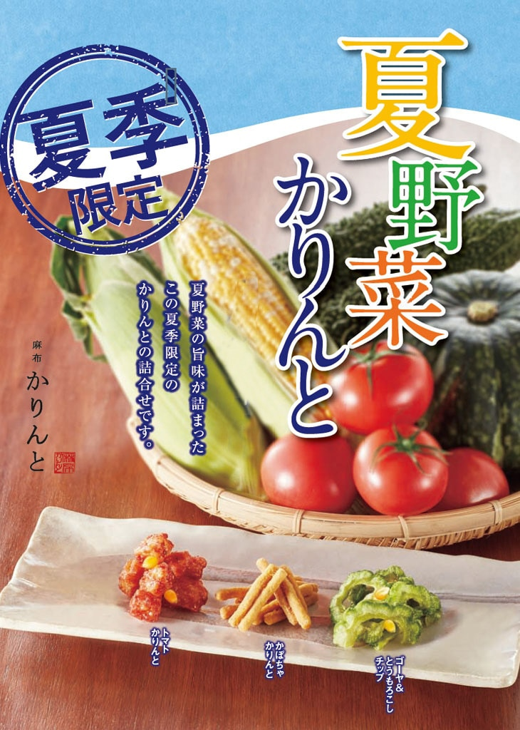 夏野菜ミックス