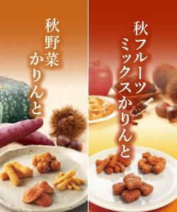 秋野菜かりんと