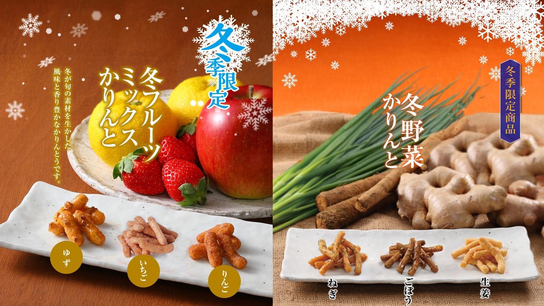 冬野菜フルーツ