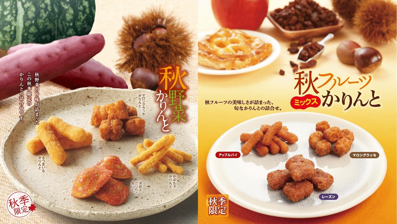 秋野菜フルーツ