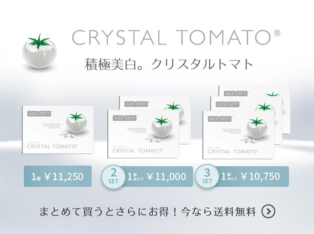 クリスタルトマトキャンペーン