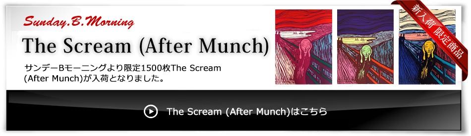 Sunday B Morning The Scream (After Munch) 限定1500枚 証明書付(アンディ ウォーホル)